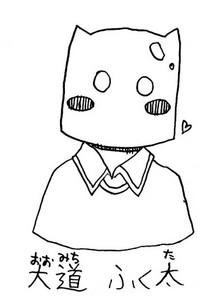 Fukuta_Ohmichi.jpg