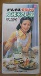 daikon_oroshi_5.jpg